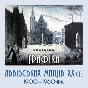 Виставка «Графіка львівських митців ХХ ст.: 1900-1960»