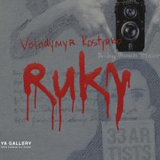 Виставка Володимира Костирка «Руки і світ мистецтва»