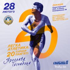 20-й всеукраїнський юнацький турнір з легкої атлетики пам'яті Ярослава Тягнибока