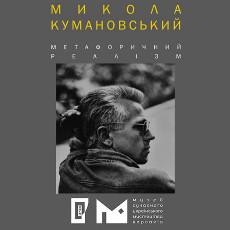 Проєкт «Метафоричний реалізм Миколи Кумановського»