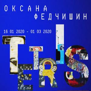 Виставка Оксани Федчишин Tetris