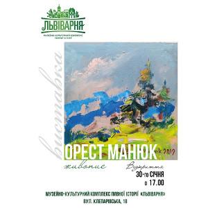 Виставка живопису Ореста Манюка