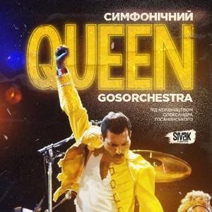 Концерт «Симфонічний Queen»