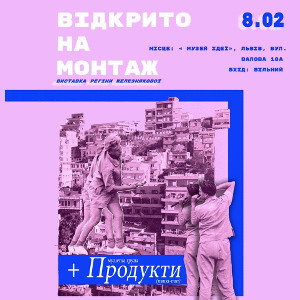 Виставка Регіни Желєзнякової «Відкрито на монтаж»
