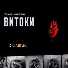 Виставка Романа Барабаха «Витоки»