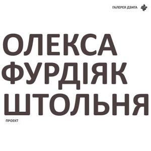 Виставка Олекси Фурдіяка «Штольня»