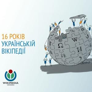 Зустріч «Вікімарафон 2020»