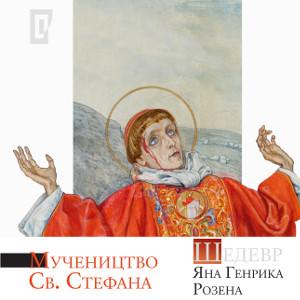 Шедевр Яна Генрика Розена «Мучеництво Святого Стефана»