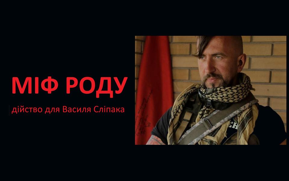 Підтримайте створення опери присвяченої Василю Сліпаку