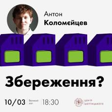 Лекція Антона Коломєйцева «Збереження?»