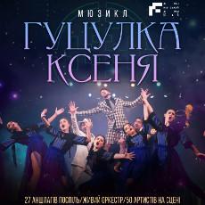 Вистава-мюзикл «Гуцулка Ксеня»