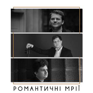 Концерт «Романтичні мрії»