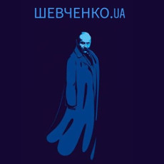 Поетична вистава «Шевченко.UA»