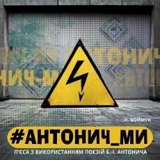 Вистава «#Антонич_Ми»
