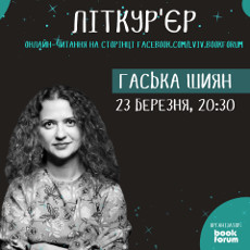 Літкур'єр: онлайн читання уголос / Гаська Шиян