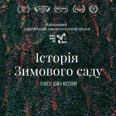 Показ документального фільму «Історія Зимового саду»