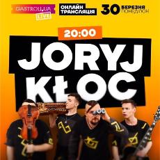 Онлайн концерт гурту Joryj Kłoc