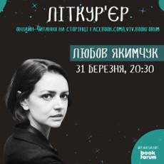 Літкур'єр: онлайн читання уголос / Любов Якимчук