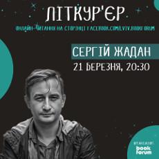 Літкур'єр Сергій Жадан: онлайн-читання уголос з BookForum