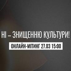 Онлан мітинг «НІ — знищенню культури!»