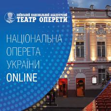 Онлайн трансляції вистав Національної оперети України