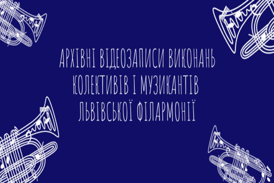 Архівні відеозаписи Львівської національної філармонії