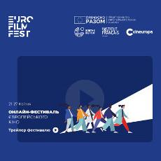 Онлайн фестиваль європейського кіно Euro Film Fest 2020