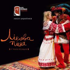 Вистава «Лісова пісня». Театр ім. Леся Курбаса