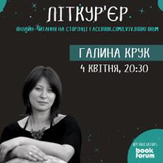 Літкур'єр: онлайн читання уголос / Галина Крук
