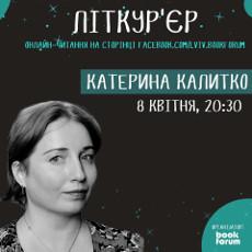 Літкур'єр: онлайн читання уголос / Катерина Калитко