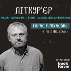 Літкур'єр: онлайн читання уголос / Тарас Прохасько
