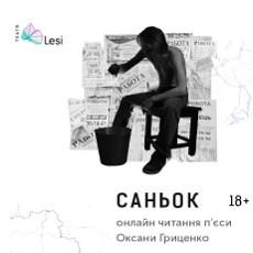 Онлайн читання п'єси Оксани Гриценко «Саньок»