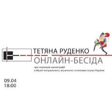 Онлайн бесіда з Тетяною Руденко