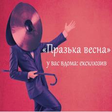 Онлайн трансляції чеського фестивалю класичної музики «Празька весна»