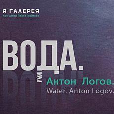 Виставка Антона Логова «Вода»