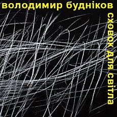 Виставка «Сховок для світла» Володимира Буднікова