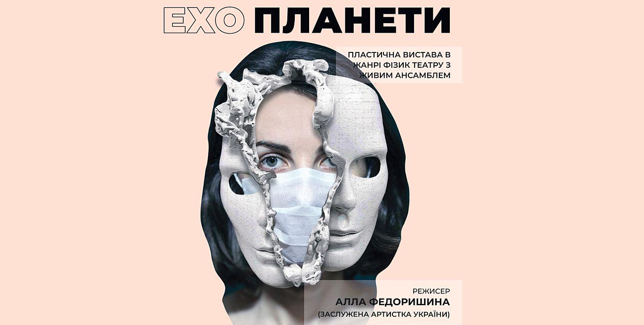 Візуальна пластична вистава в жанрі фізик театру з живим ансамблем