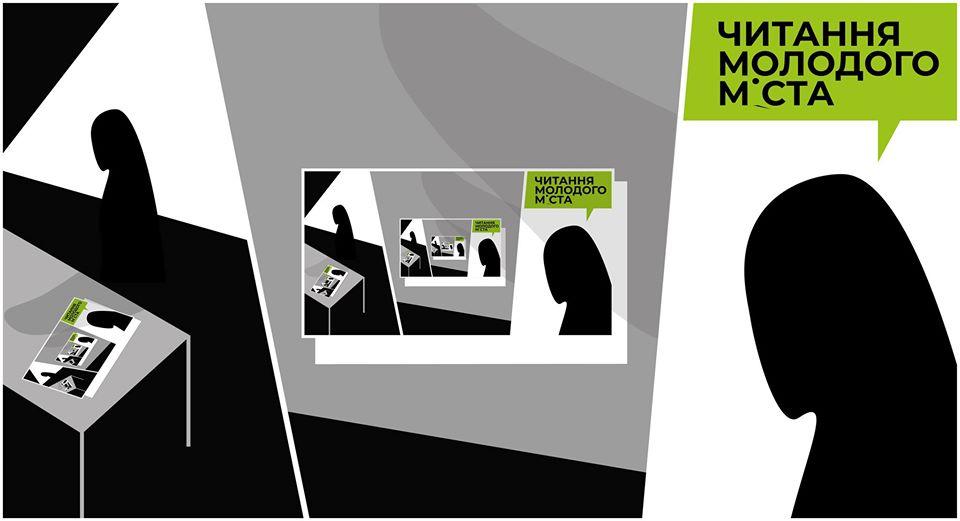 Конкурс Читання Молодого Міста для молодих авторів і авторок коміксів