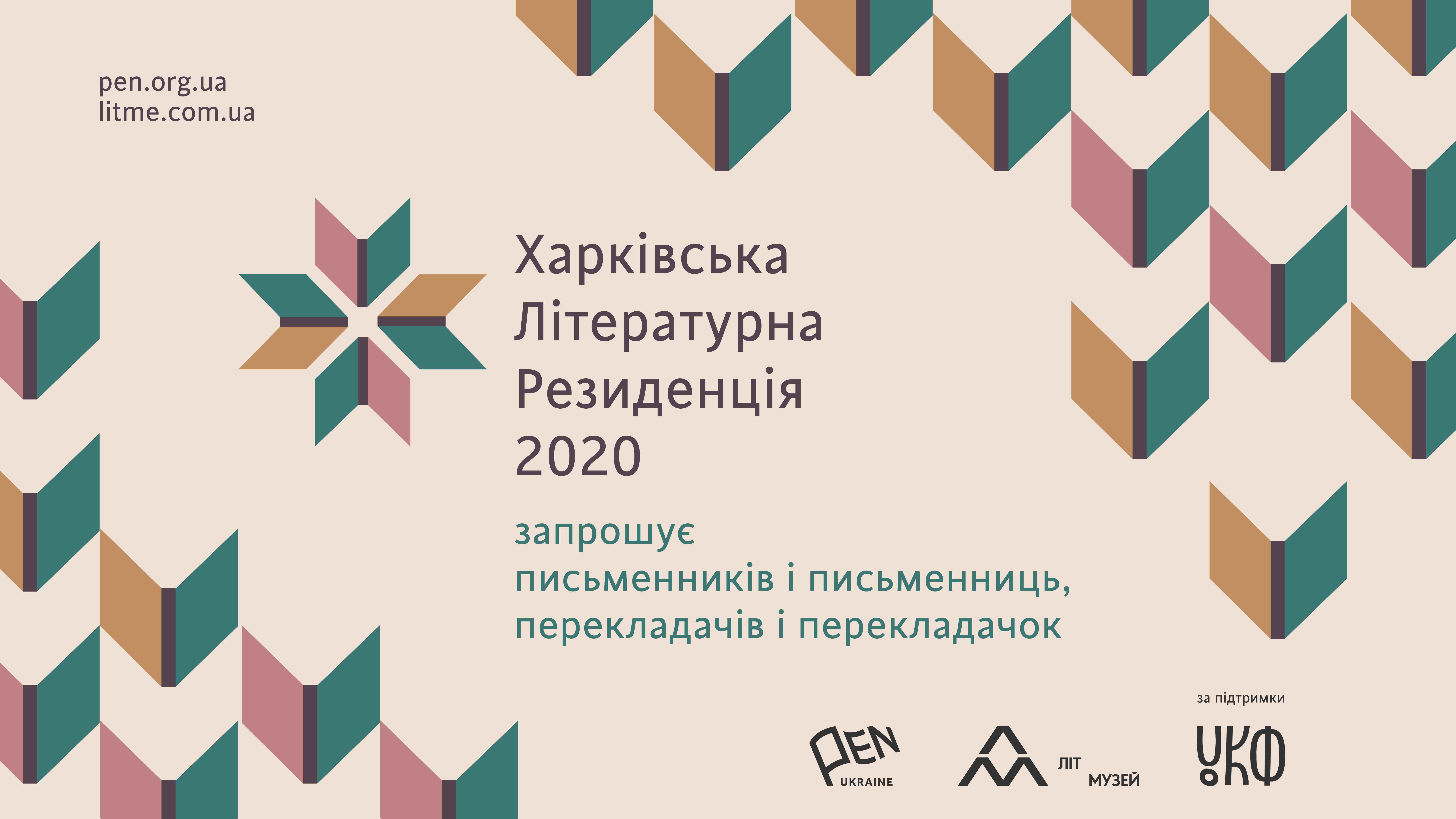 Львівських письменників та письменниць запрошують на Харківську літрезиденцію-2020