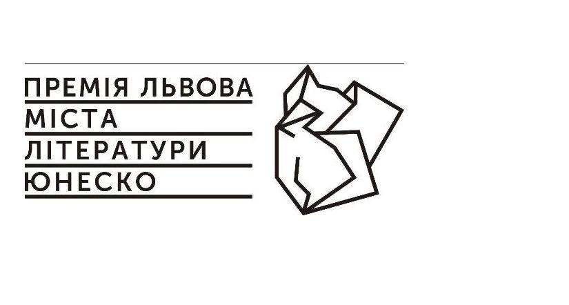 Оголошено прийом заявок на Премію Львова - Міста літератури ЮНЕСКО 2020