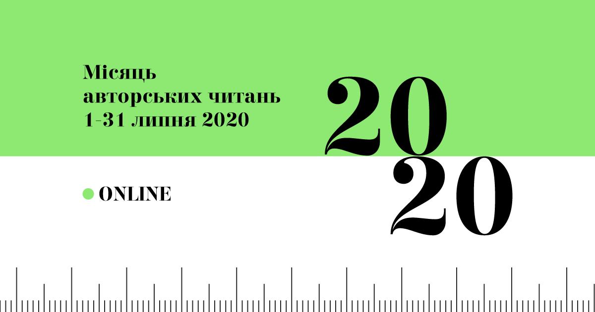 Місяць авторських читань у Львові 2020