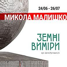 Виставка «Земні виміри» Миколи Малишко