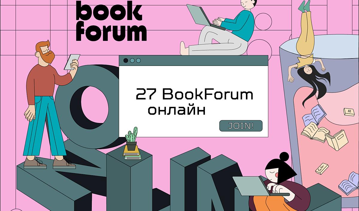27 BookForum відбудеться вперше в онлайн-форматі