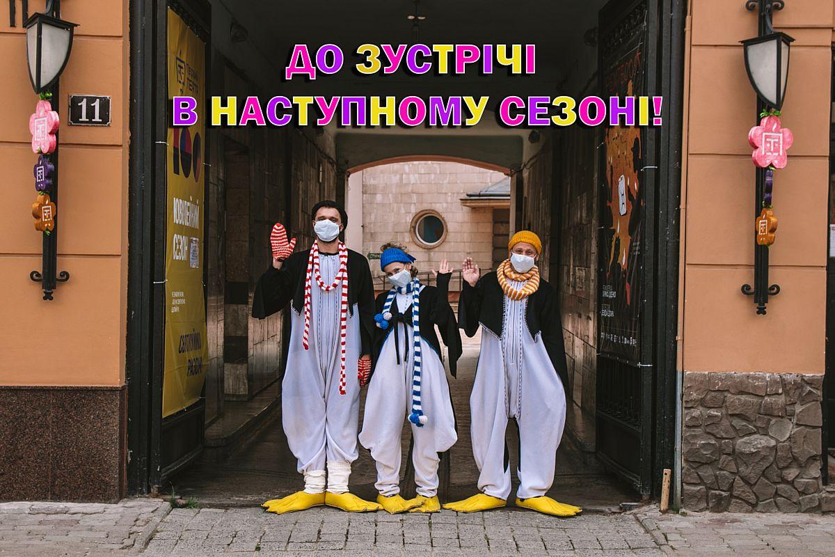 Закриття сотого ювілейного сезону Першого театру!