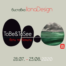 Виставка IlonaDesign «ToBe&ToSee» (Бути та бачити)