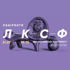 Виставка «Лабіринти ЛКСФ»