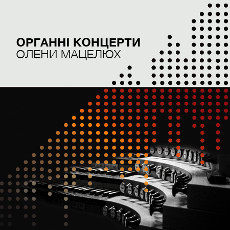 Концерт «Музика Баха»