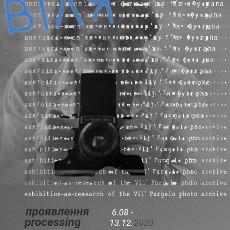 Виставка «проявлення. виставка-дослідження фотоархіву Віля Фургала»