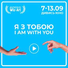 Фестиваль короткометражного кіно Wiz-Art 2020