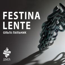 Виставка Ольги Пильник Festina lente
